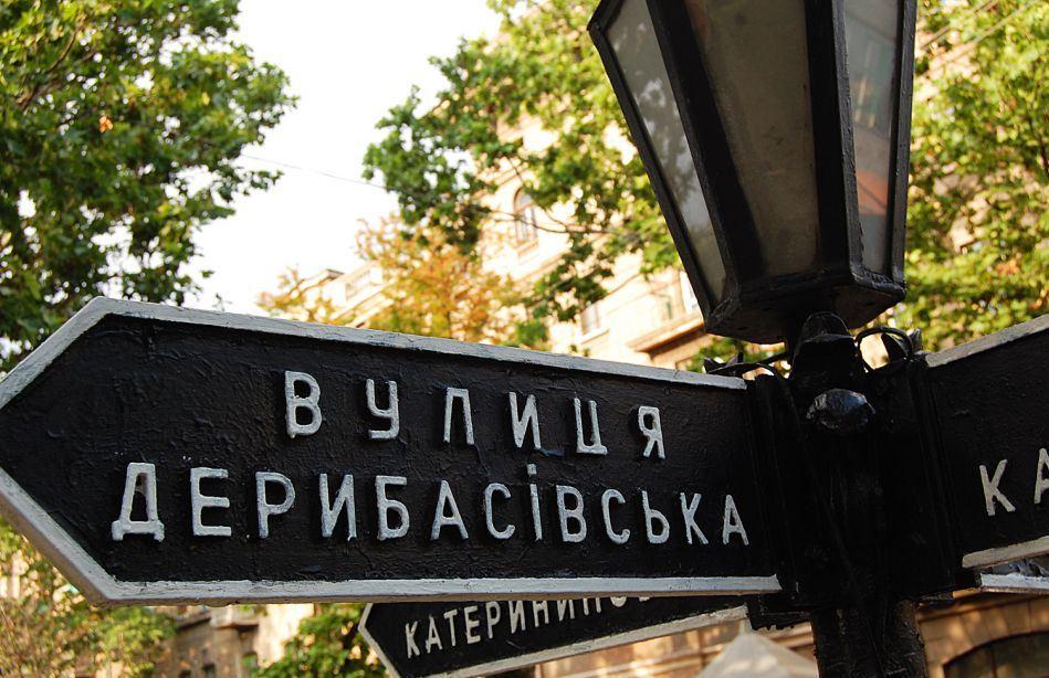 Прогулки по Одессе - знаменитые улицы