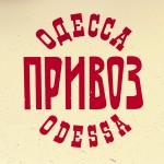 Рынок Привоз — одна из главных достопримечательностей в Одессе