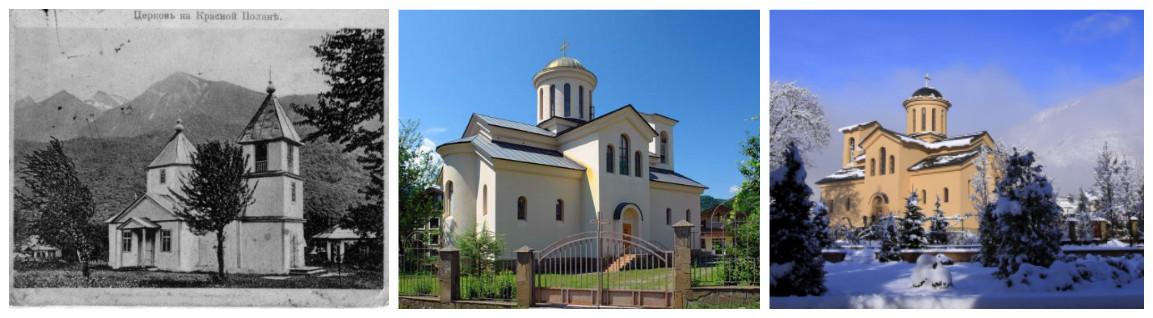 Храм Святого Харлампия в Красной Поляне