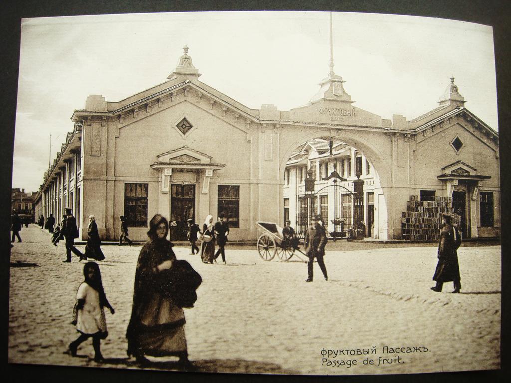 Из истории рынка Привоз, Одесса