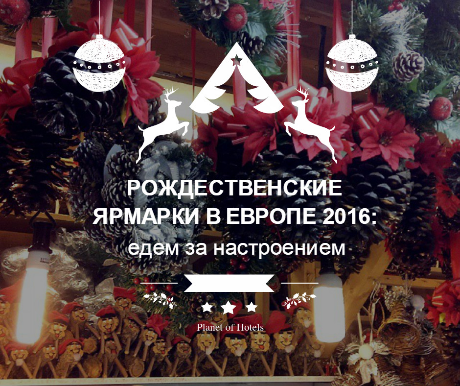 Рождественские ярмарки в Европе: 7 городов для вдохновения