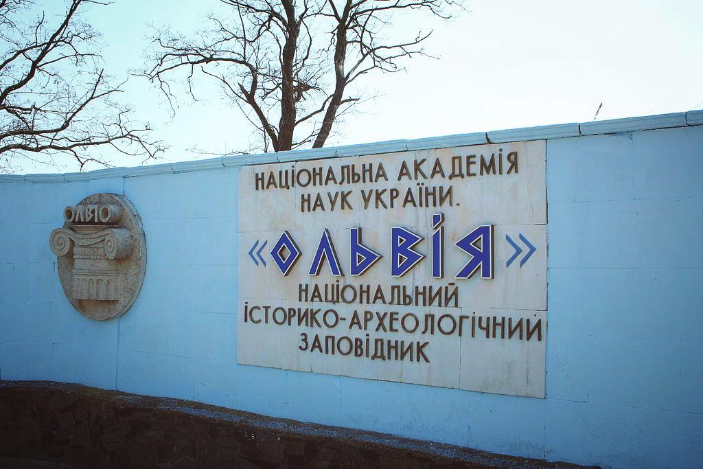 Главный вход в заповедник Ольвия, Николаевская область
