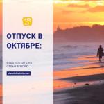 Отпуск в октябре: куда поехать на отдых к морю
