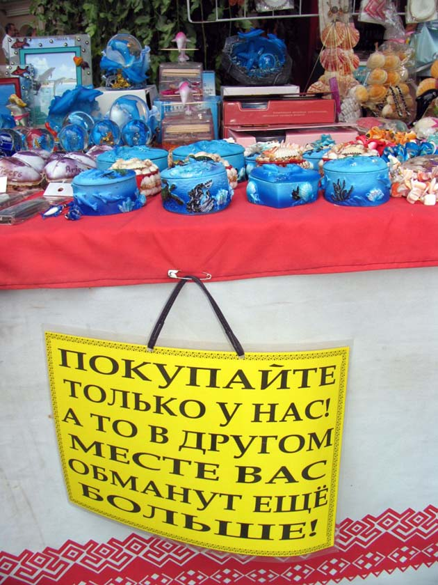 Прилавки на рынке Привоз