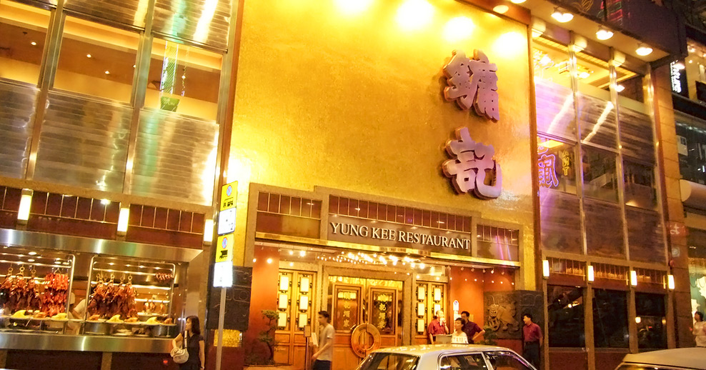 Ресторан Yung Kee