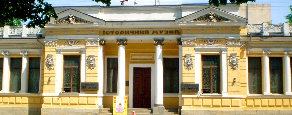 Исторический музей им. Яворницкого, Днепропетровск