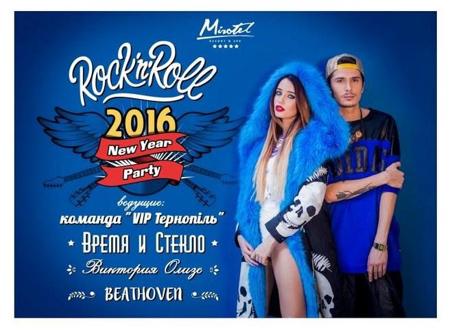 Новый год 2016 в Mirotel Resort & Spa
