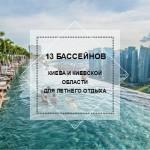 Бассейны Киева под открытым небом — где покупаться