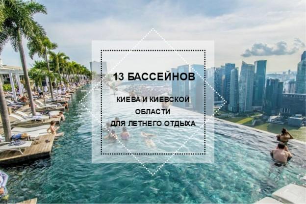 Открытые бассейны Киева и области