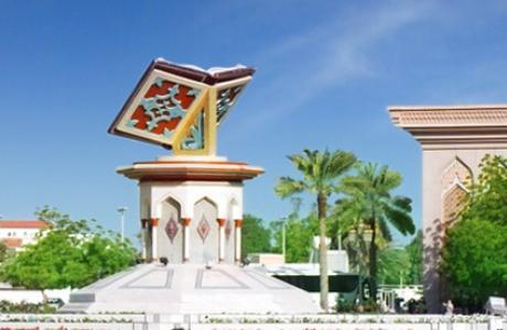 Памятник Корану в Шарджа