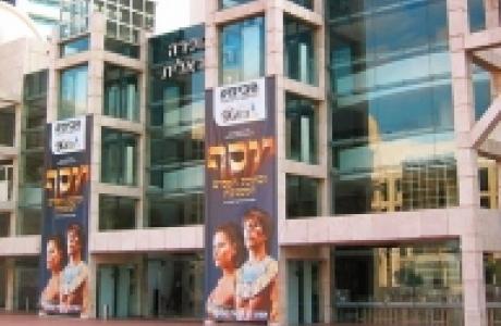 Оперный театр Голды-Меир