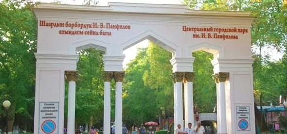 Панфиловский парк в Бишкеке